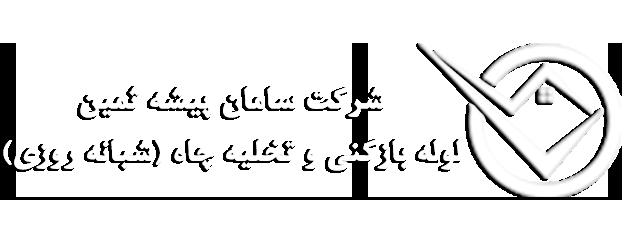 سامان پیشه | تخلیه چاه - تخلیه چاه تهران - لوله بازکنی - لوله بازکنی تهران